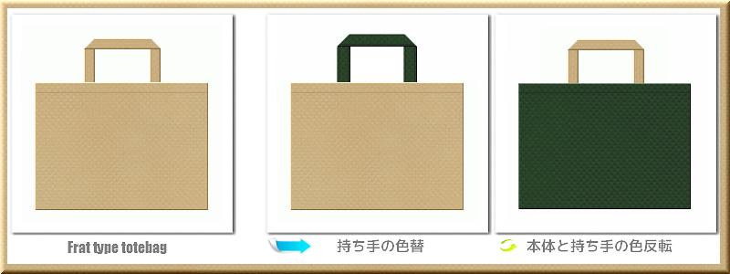 不織布マチなしトートバッグ:メイン不織布カラーカーキ色+28色のコーデ