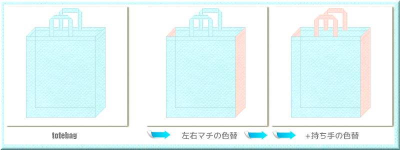 不織布トートバッグ:メイン不織布カラーNo.30水色+28色のコーデ