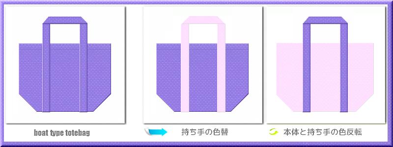 不織布舟底トートバッグ:メイン不織布カラーNo.32薄紫色+28色のコーデ