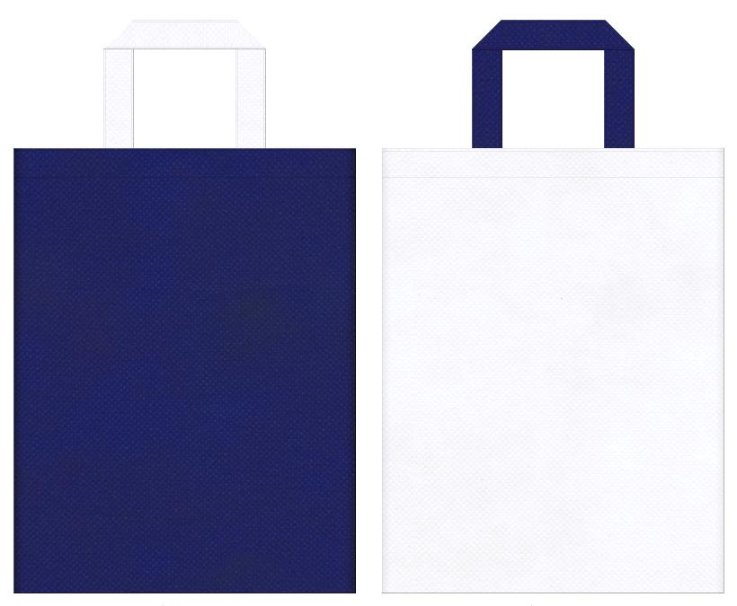 不織布バッグの印刷ロゴ背景レイヤー用デザイン:明るい紺色と白色のコーディネート:夏のイベントにお奨めの配色です。
