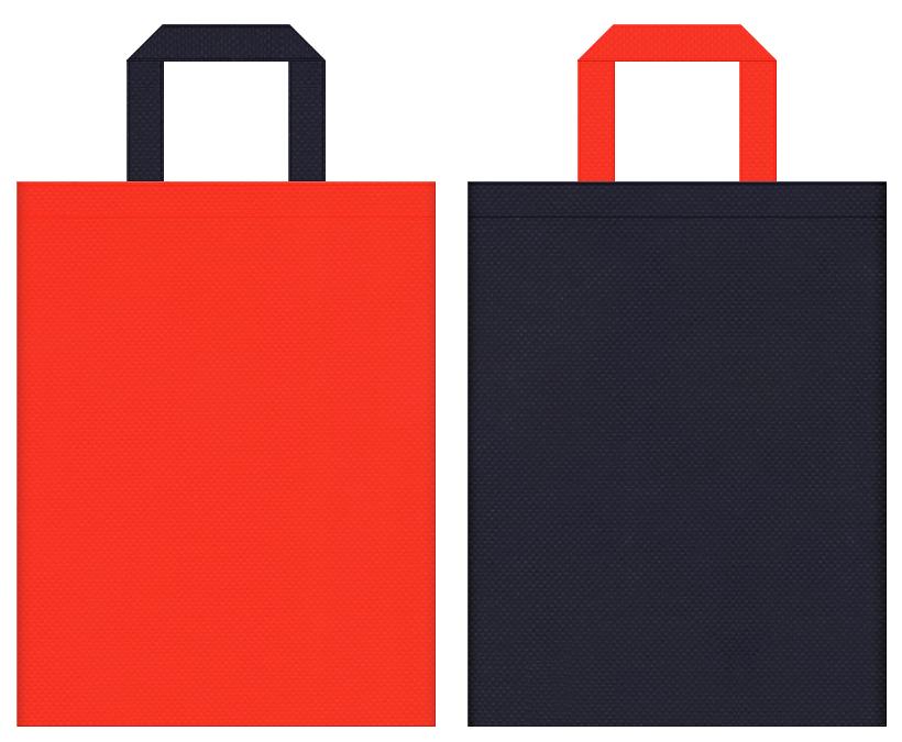 ハロウィン・アリーナ・レスキュー・作業服・ユニフォーム・スポーツイベントにお奨めの不織布バッグデザイン:オレンジ色と濃紺色のコーディネート