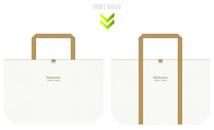オフホワイト色と金色系黄土色の不織布ショッピングバッグのコーデ:バスローブ・バスタオル・バス用品にお奨めの配色です。
