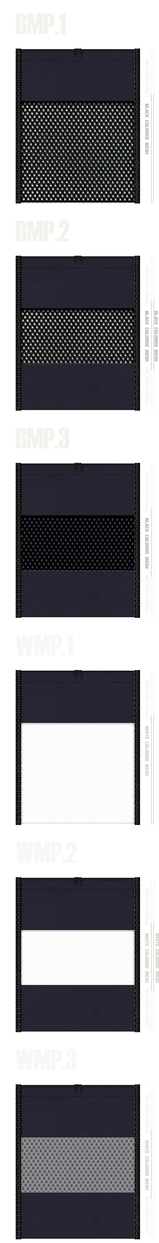 メッシュポーチのカラーシミュレーション:黒色・白色メッシュと濃紺色不織布の組み合わせ