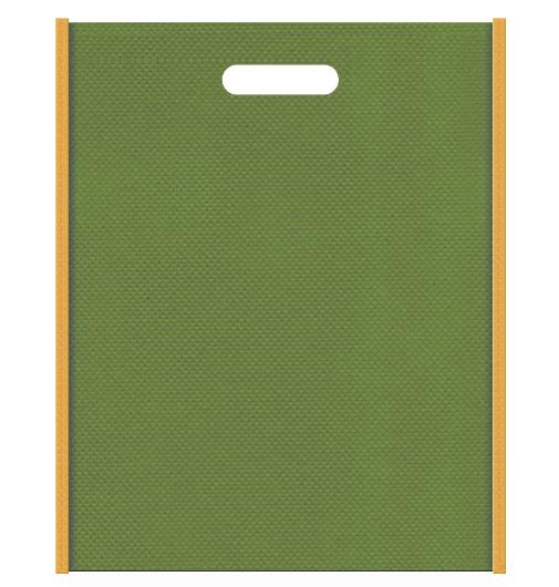 不織布バッグ小判抜き メインカラー草色とサブカラー黄土色の色反転