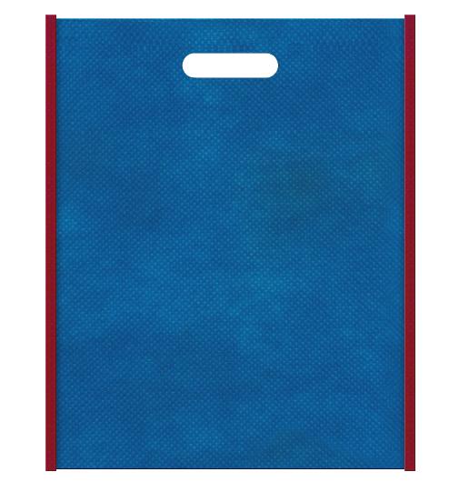不織布バッグ小判抜き メインカラー青色とサブカラーエンジ色