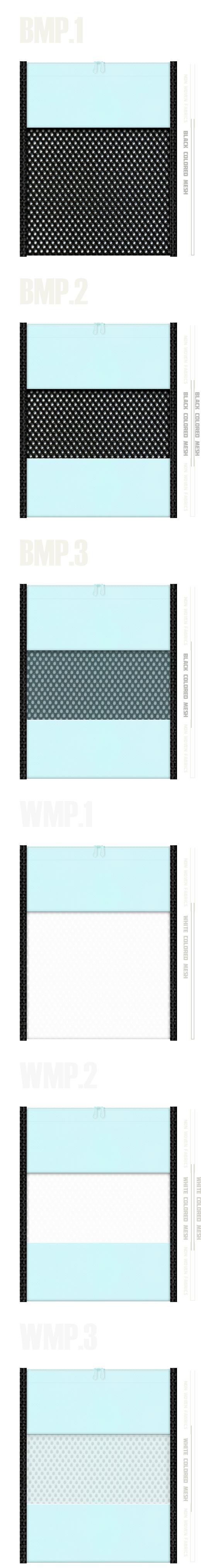 メッシュポーチのカラーシミュレーション:黒色・白色メッシュと水色不織布の組み合わせ