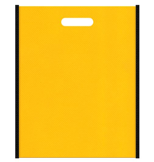 不織布バッグ小判抜き 交通安全、ご注意イメージにお奨め、メインカラー黒色とサブカラー黄色の色反転