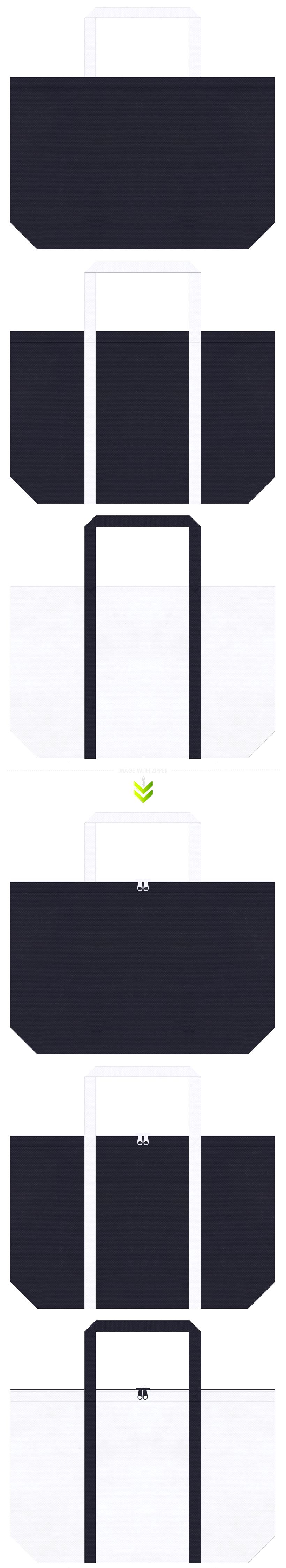 天体観測・プラネタリウム・野外コンサート・星空・天文・アクアリム・水産・海運・船舶・潜水艦・港湾・マリンルック・クルージング・ヨット・ボート・マリンスポーツ用品のショッピングバッグにお奨めの不織布バッグデザイン:濃紺色と白色のコーデ