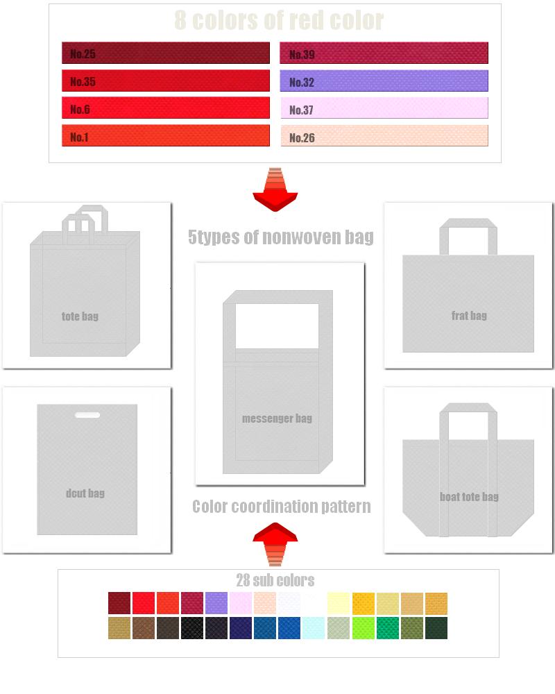 赤色系不織布バッグのフリーイラスト説明:5種類の不織布バッグ×赤色系メインカラー8色×サブカラー28色のコーディネート
