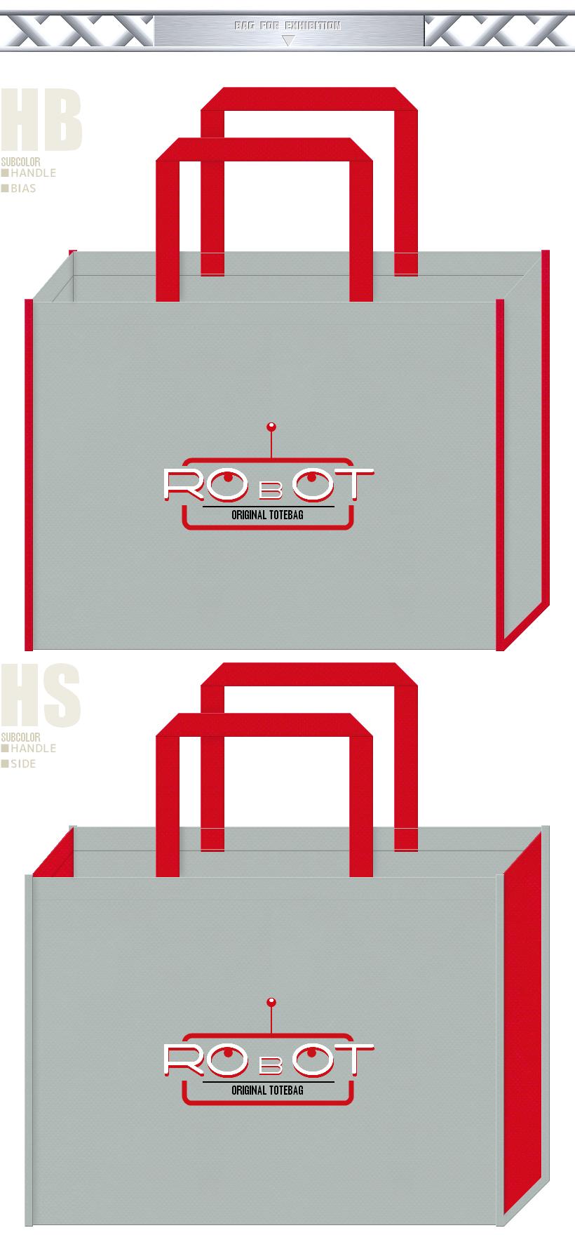 グレー色と紅色の不織布バッグデザイン:ロボットの展示会用バッグ