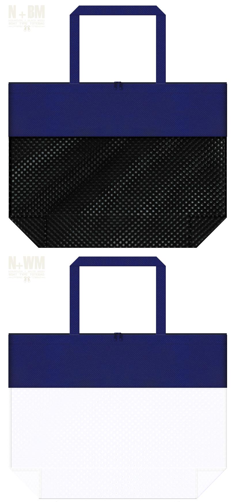 台形型メッシュバッグのカラーシミュレーション:黒色・白色メッシュと紺色不織布の組み合わせ