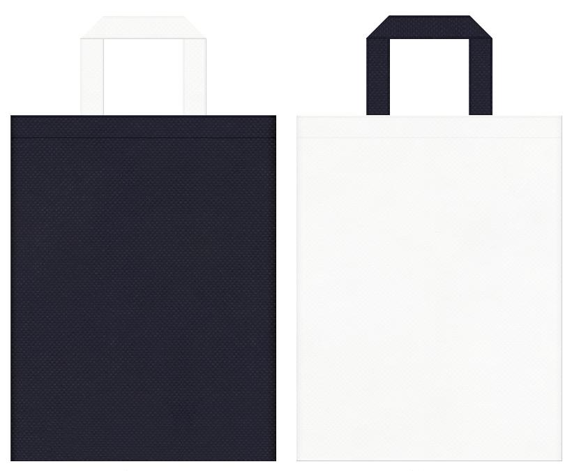 不織布バッグの印刷ロゴ背景レイヤー用デザイン:濃紺色とオフホワイト色のコーディネート:マリンファッションの販促イベントやプラネタリウム・天体観測イベント・野外コンサートにお奨めの配色です。