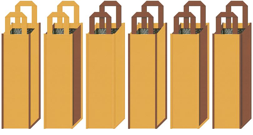 保冷リカーバッグのカラーシミュレーション:麦焼酎・芋焼酎・黒糖焼酎・ブランデー・ウィスキーの保冷バッグにお奨め(黄土色と茶色)
