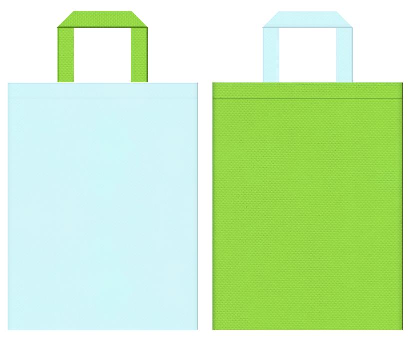 不織布バッグの印刷ロゴ背景レイヤー用デザイン:水色と黄緑色のコーディネート