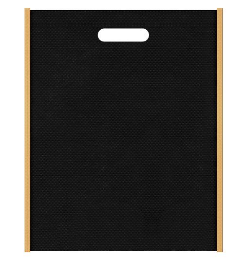 不織布バッグ小判抜き メインカラー黒色とサブカラー薄黄土色