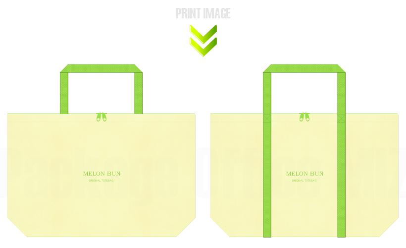 薄黄色と黄緑色の不織布ショッピングバッグデザイン例:メロンパン風の配色です。