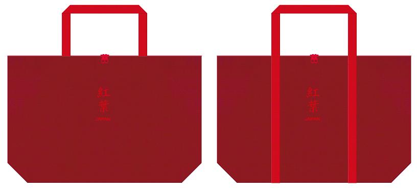 エンジ色と紅色の不織布バッグデザイン:紅葉・観光旅行のノベルティ