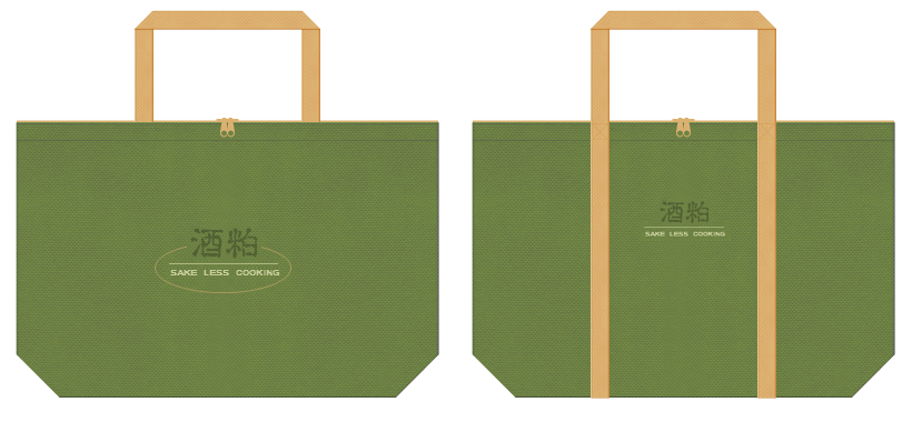 草色と薄黄土色の不織布バッグデザイン:酒粕の販促ノベルティ