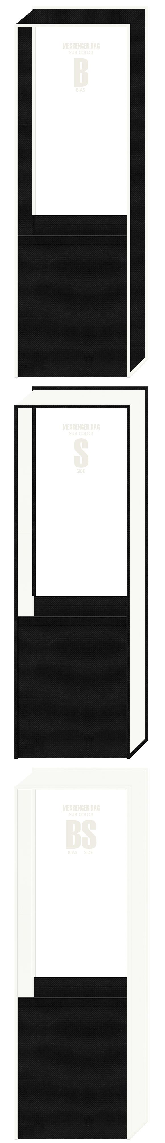 不織布メッセンジャーバッグのカラーシミュレーション(黒色・オフホワイト色)