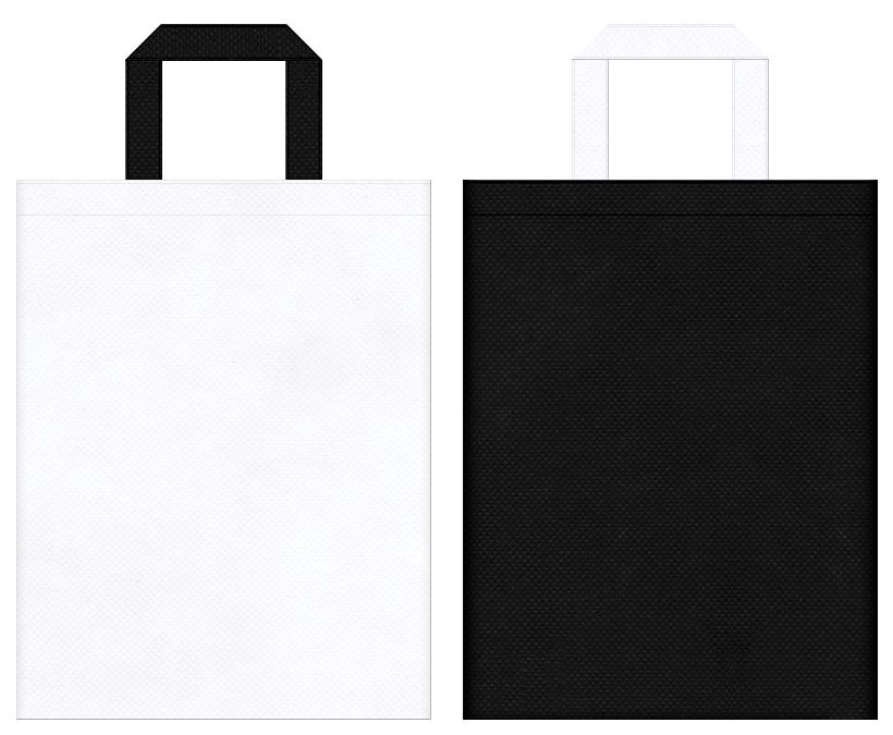 不織布バッグの印刷ロゴ背景レイヤー用デザイン:白色と黒色のコーディネート:パンダ・ペンギンをイメージした動物園のイベントにお奨めの配色です。