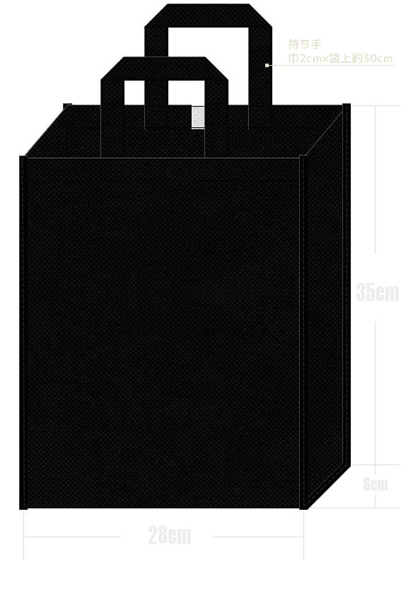品番:A4-TM-BL 黒色A4縦型不織布バッグ