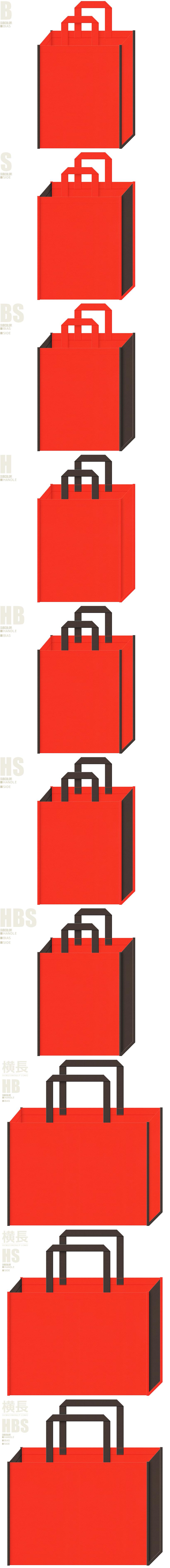 ハロウィンにお奨めの、オレンジ色とこげ茶色-7パターンの不織布トートバッグ配色デザイン例。