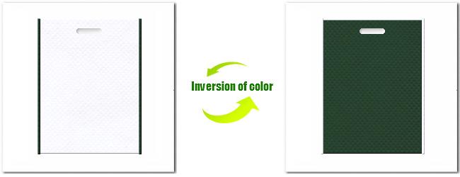 不織布小判抜き袋:No.15ホワイトとNo.27ダークグリーンの組み合わせ
