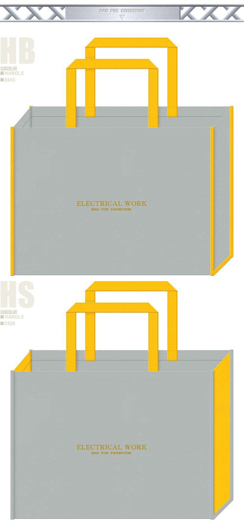 グレー色と黄色の不織布バッグデザイン:電気設備の展示会用バッグ