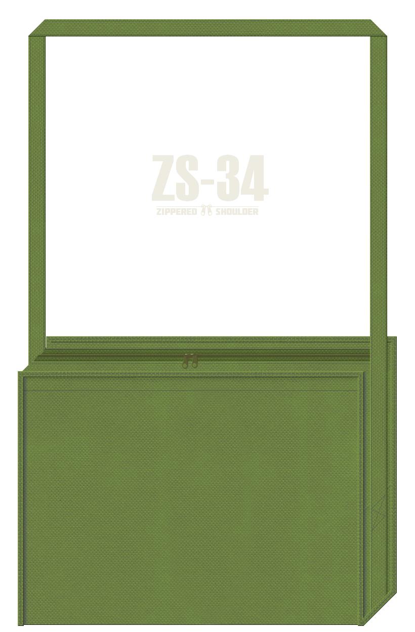 ファスナー付き不織布ショルダーバッグのカラーシミュレーション:草色