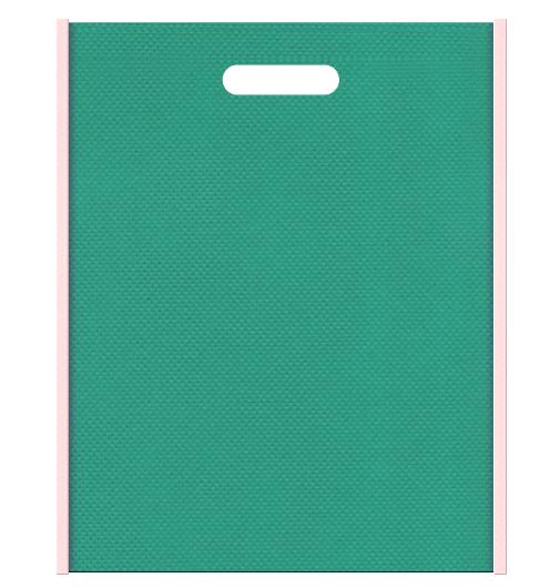 不織布バッグ小判抜き メインカラー青緑色とサブカラー桜色