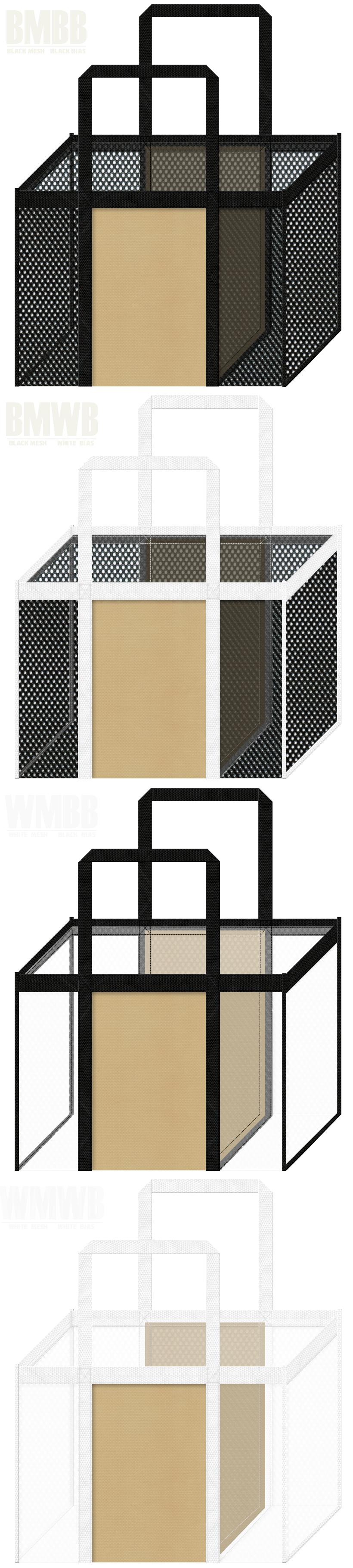 角型メッシュバッグのカラーシミュレーション:黒色・白色メッシュとカーキ色不織布の組み合わせ