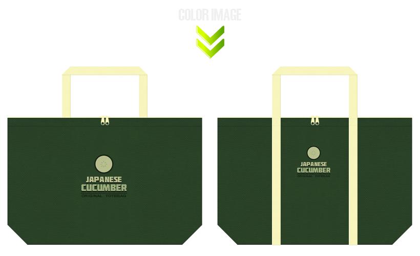 濃緑色・深緑色と薄黄色の不織布バッグデザイン:胡瓜イメージのエコバッグ
