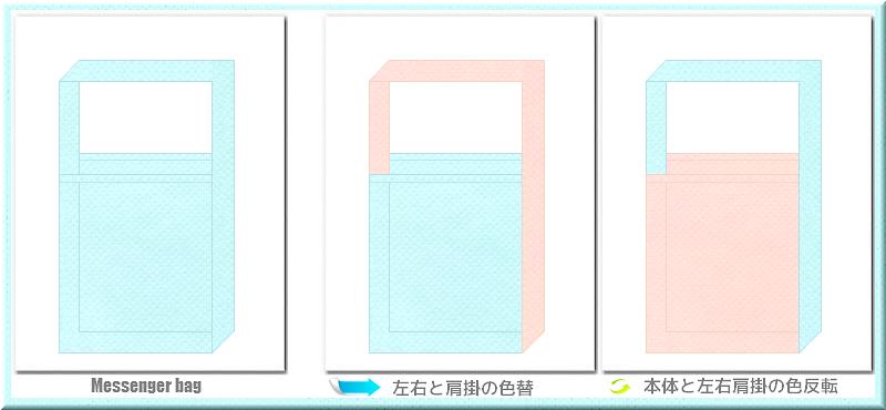 不織布メッセンジャーバッグ:メイン不織布カラーNo.30水色+28色のコーデ
