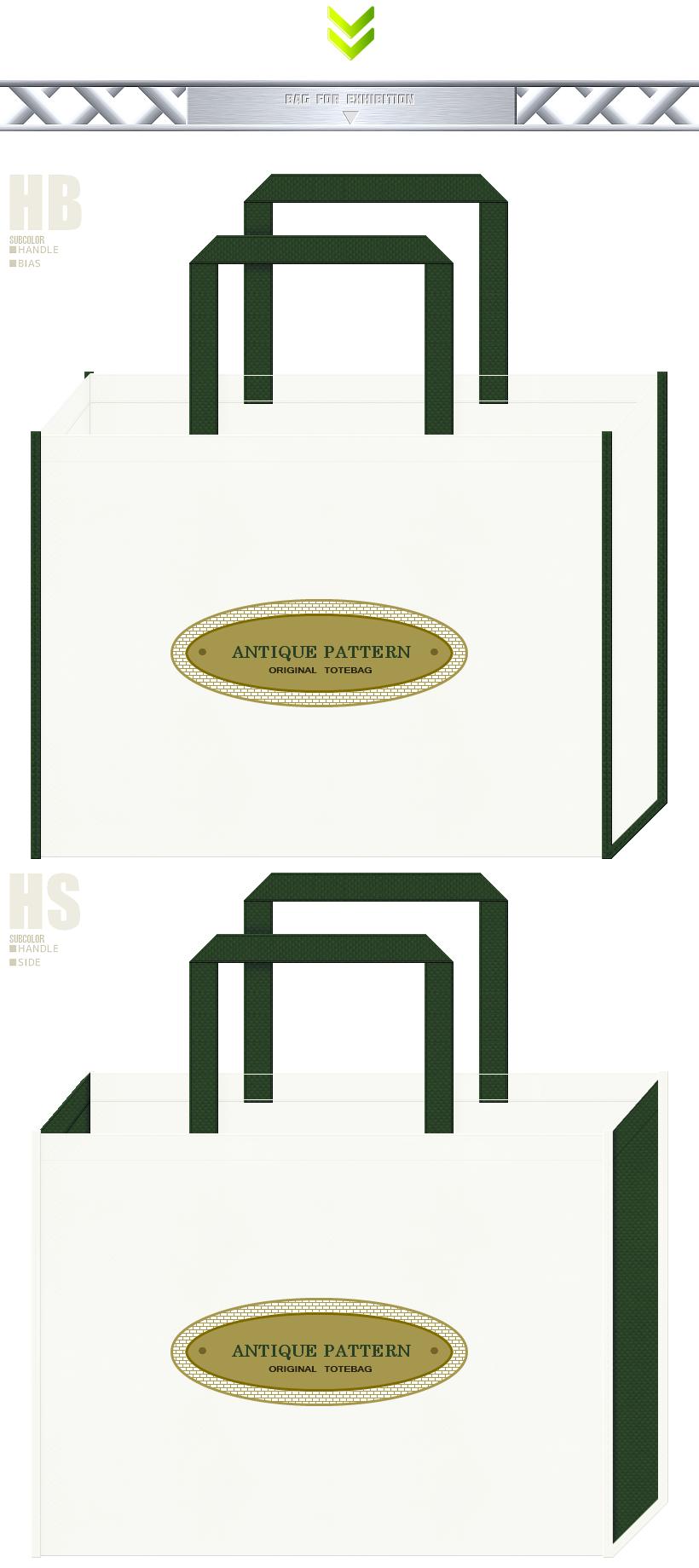 展示会用バッグのデザイン:アンティーク柄が似合う、オフホワイト色と濃緑色の不織布バッグ