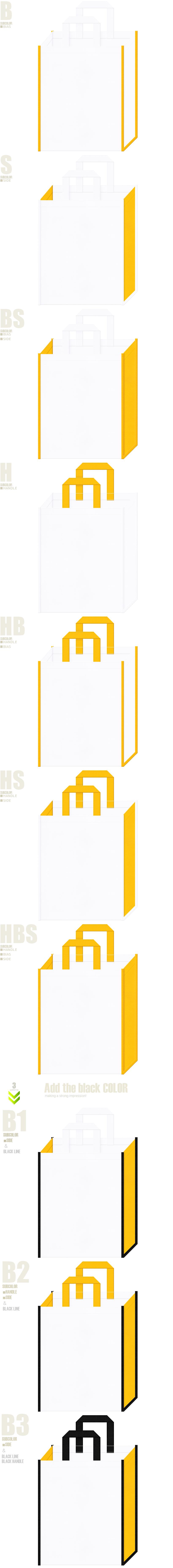 レモン・ビタミン・サプリメント・たまご・交通安全・キッズイベント・電気・通信・エネルギー・学校・学園・オープンキャンパスにお奨めの不織布バッグデザイン:白色と黄色のコーデ10パターン