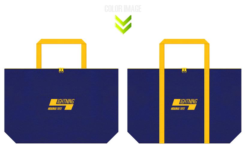 明るい紺色と黄色の不織布エコバッグのデザイン:電気・通信