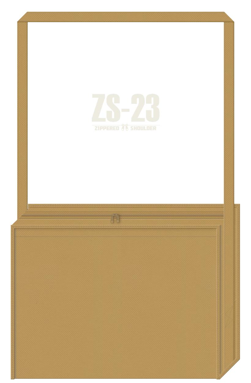 ファスナー付き不織布ショルダーバッグのカラーシミュレーション:金黄土色
