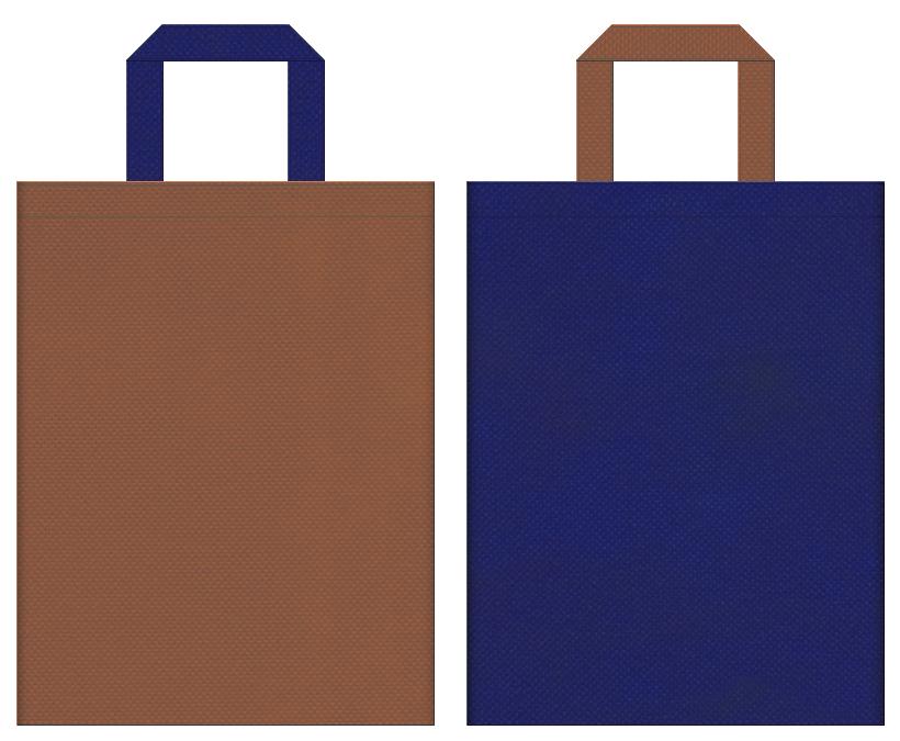 デニム・ジーンズ・アウトレット・カジュアル・ファッションのイベントにお奨めの不織布バッグデザイン:茶色と明るい紺色のコーディネート