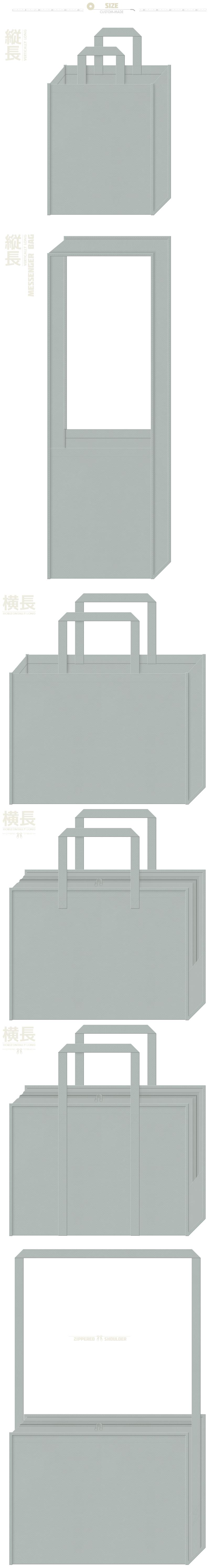 No.2  ライトグレーカラーの不織布トートバッグ(バイアス巻き縫製)