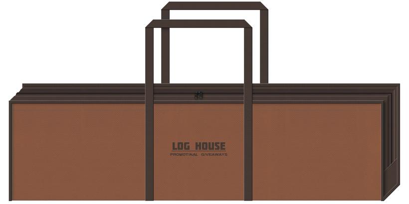 茶色とこげ茶色の大きめ不織布バッグのカラーシミュレーション:チョコレート・革製品・乗馬クラブ・競馬・住宅展示場・ログハウスのノベルティにお奨めです。