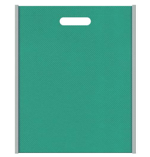 不織布バッグ小判抜き メインカラー青緑色とサブカラーグレー色