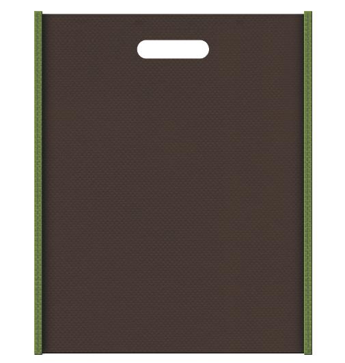 不織布バッグ小判抜き メインカラー草色とサブカラーこげ茶色の色反転