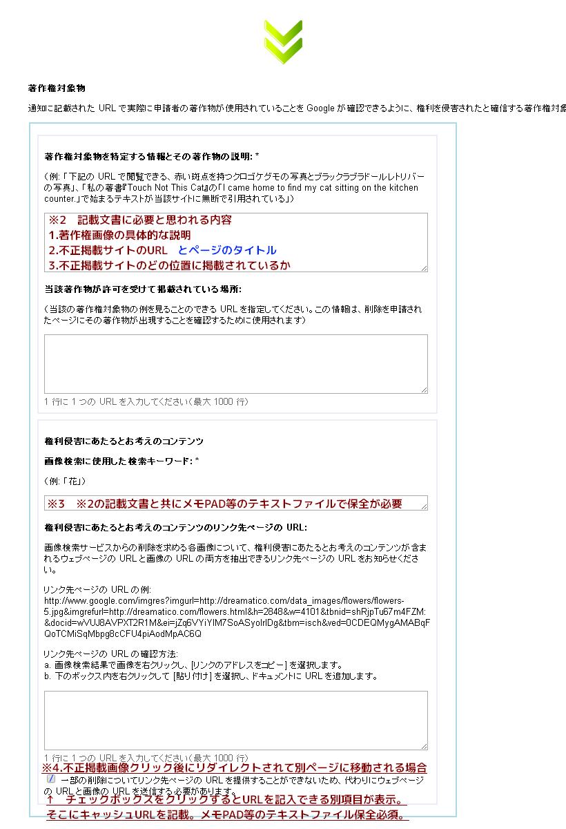 DMCAに基づいた対処・・・著作権侵害による削除をGoogleへ報告するページ.項目2