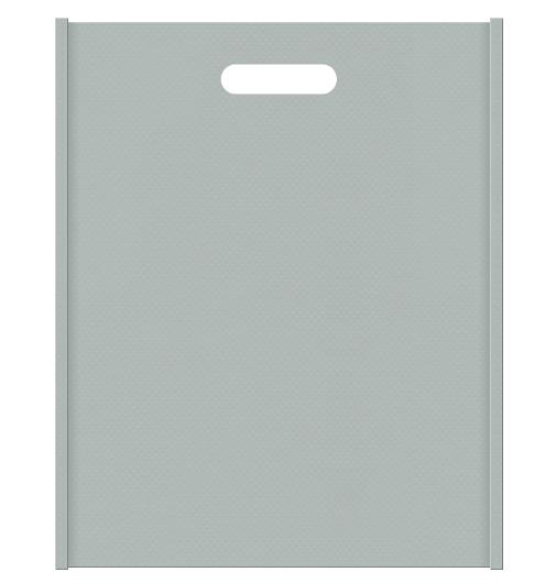 グレー色の小判抜き不織布バッグ