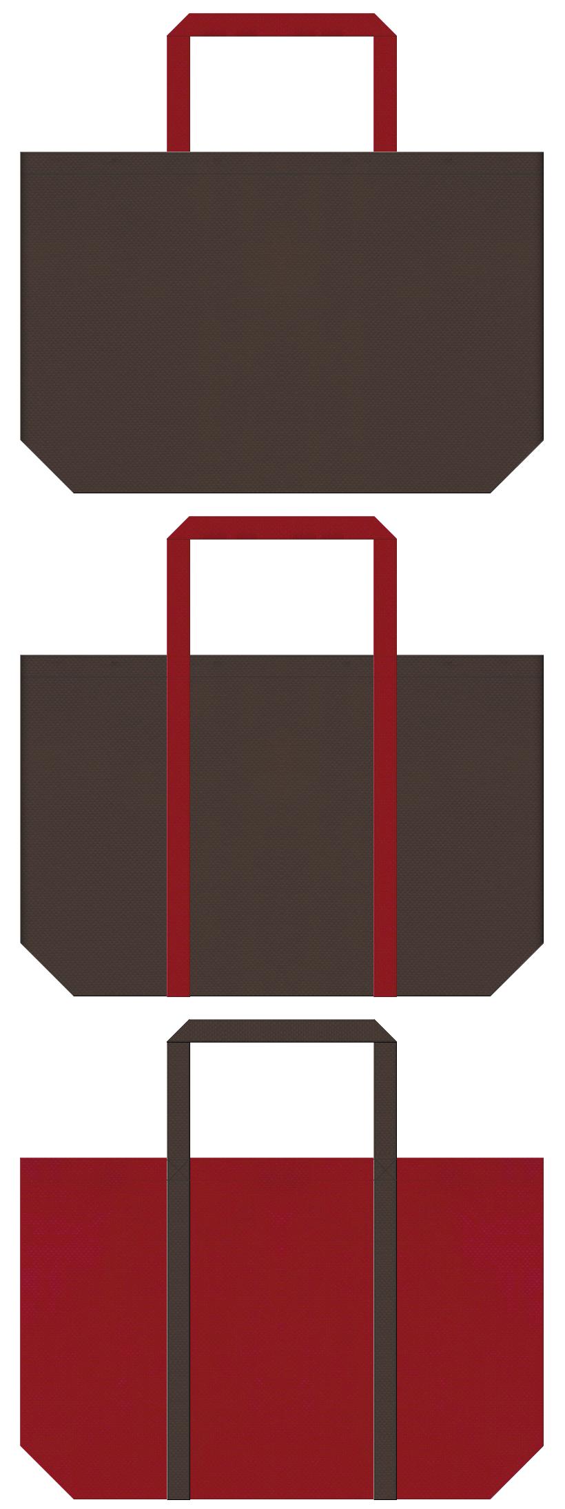 こげ茶色とエンジ色の不織布バッグデザイン。