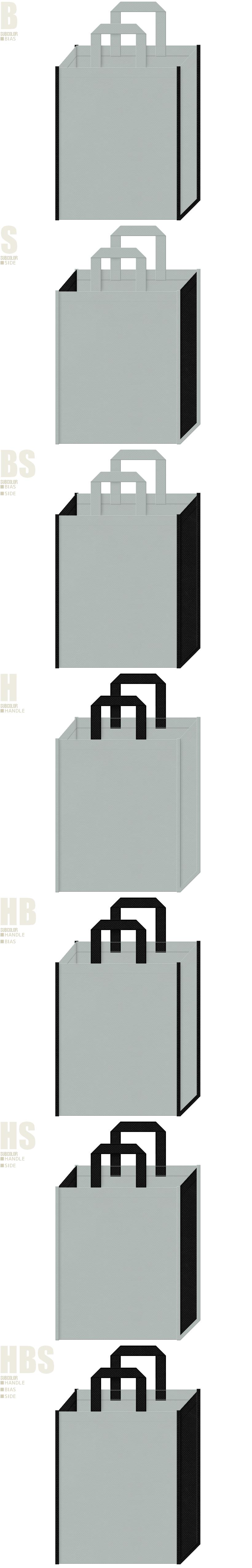 モノトーン・ネイルカラー・白黒写真・紋付羽織袴・和装・礼服・建築・設計・工具・機械・文具・盾・矛・鎧・剣・ゲームのイベント・タイヤ・ホイール・ドライブレコーダー・カー用品の展示会用バッグにお奨めの不織布バッグデザイン:グレー色と黒色の配色7パターン