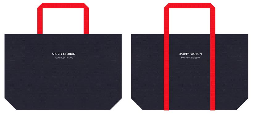 濃紺色と赤色の不織布バッグのデザイン例:スポーツ用品のショッピングバッグ