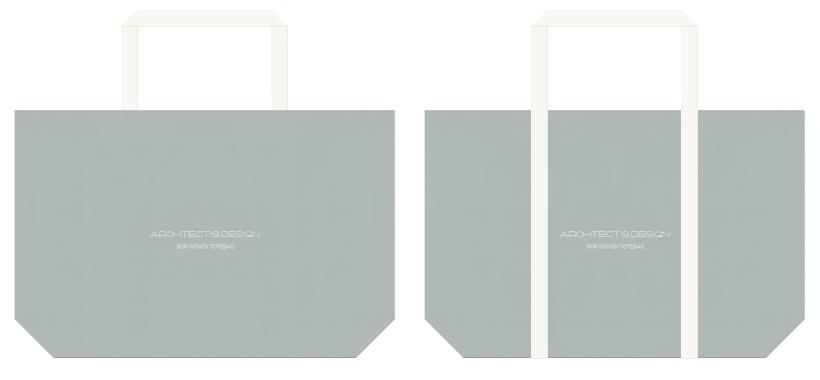 グレー色とオフホワイト色の不織布バッグのデザイン例:建築・設計