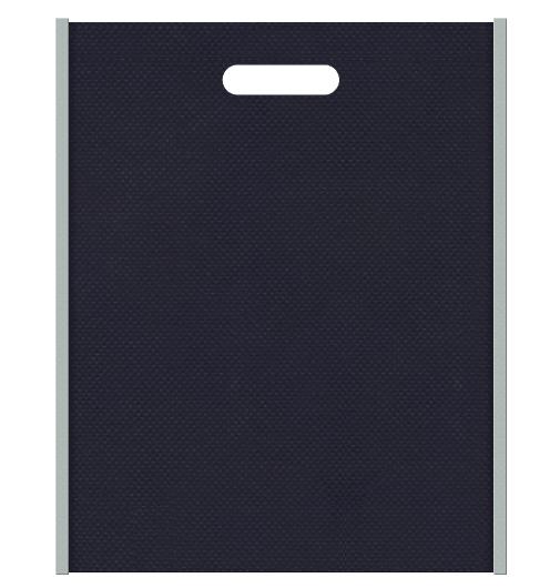 不織布バッグ小判抜き メインカラーグレー色とサブカラー濃紺色の色反転