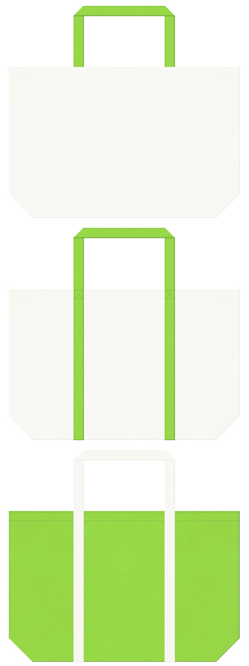 屋上緑化・壁面緑化・緑化推進・ナチュラル・健康器具・健康食品・エコイベント・キャベツ・白ねぎ・レタス・カイワレ・マスカット・メロン・果樹園・水耕栽培・野菜工場・ハーブ・プランター・園芸用品の展示会用バッグにお奨めの不織布バッグデザイン:オフホワイト色と黄緑色のコーデ